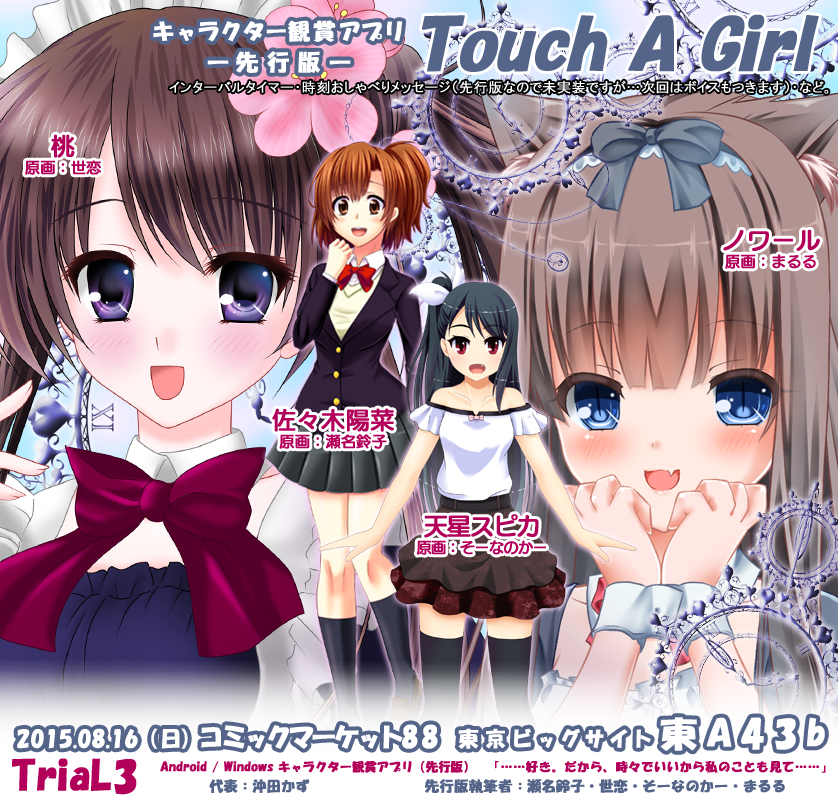 TriaL3 『Touch A Girl』